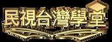 民視台灣學堂