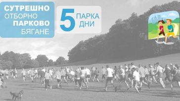 RunBulgar morning park run week 1-5-5