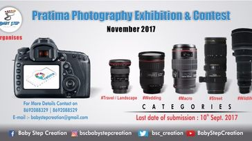 Pratima Photography Exhibition & Contest (2017)
