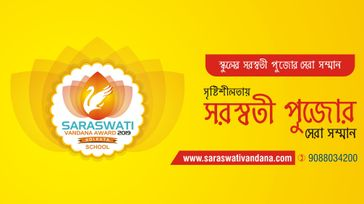 Saraswati Vandana Award 2019 for Kolkata School