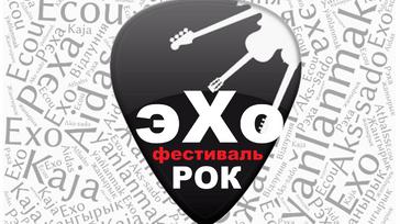 Russian Rock Festival