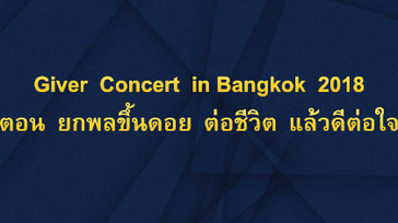 Giver Concert Bangkok 2018