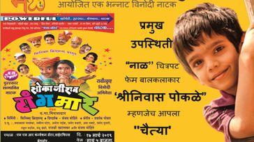 Marathi Drama (Sokajirao Tangmare)