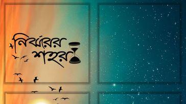 Nirjhor er Shohor Music Album Launch