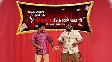 Black Sheep's Navayuga Ratha Kanneer