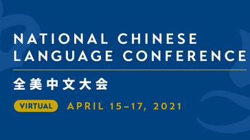 2021 National Chinese Language Conference