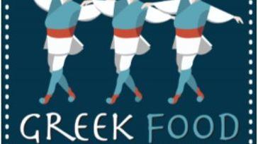 Greek Food & Wine Fest.