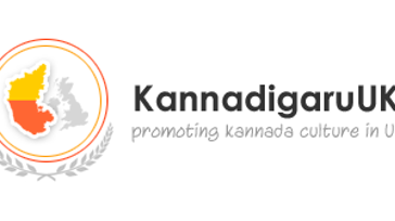 Kannada Rajyotsava 2017