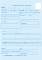 2014 Fellowship Award Application Form
