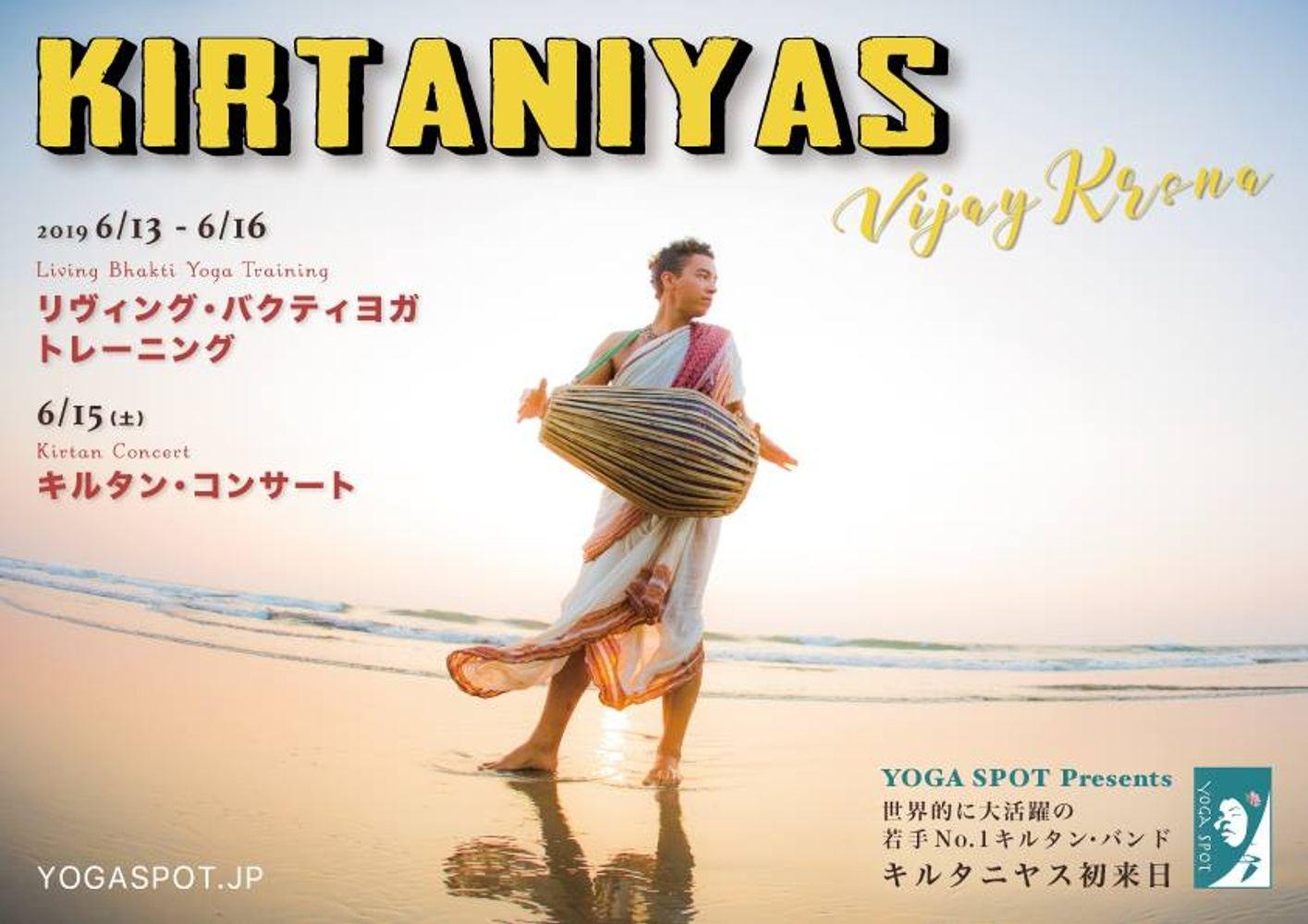 Kirtaniyas初来日!リヴィング・バクティヨガ・トレーニング