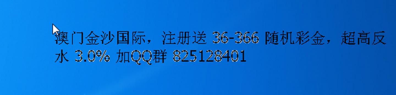 澳门金沙国际,注册送 36-366 随机彩金,超高反水 3.0% 加QQ群 825128401