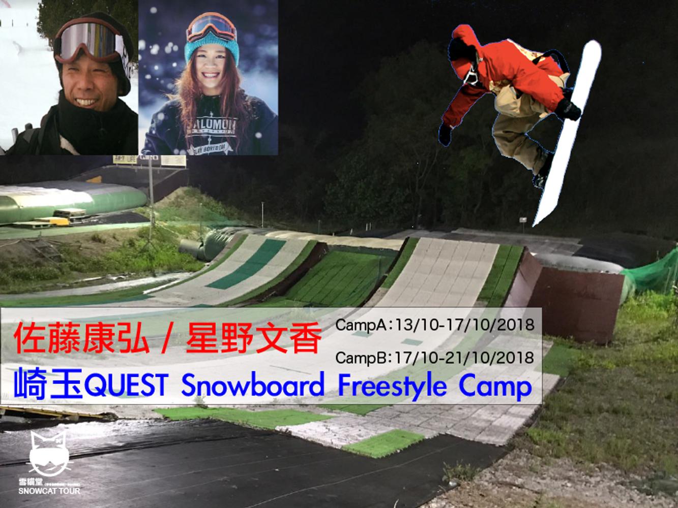 崎玉Quest Freestyle Camp